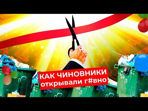 Праздник позора: 10 нелепых открытий российских чиновников в 2020 году