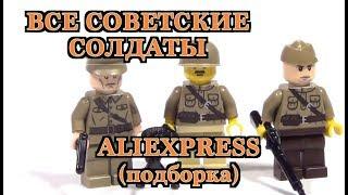 советские лего солдаты Алиэкспресс
