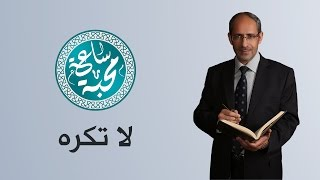 د. عامر الحافي - لا تكره