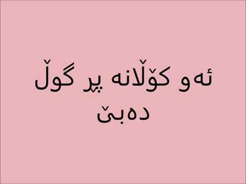 Miran Ali - Xoshm Dawey (Lyrics)