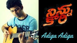 ADIGA ADIGA Guitar Cover Ninnu Kori | Nani | Nivetha Thomas | Gopi Sundar | Sid Sriram