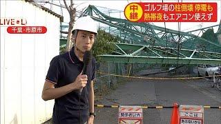 ゴルフ場の柱倒壊で停電も 暑くてもエアコン使えず(19/09/09)