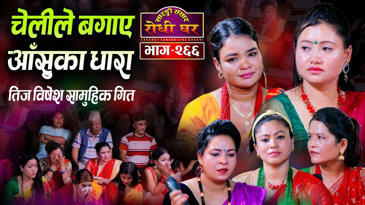 Download चेलीहरुको आँसुको धारा बगे Live Teej Song , Amrita, Mina, Dila, Rejina, Dipika, Sarangi Sansar Ep 266
