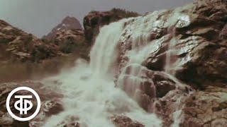 Теберда, места заповедные (1978)...