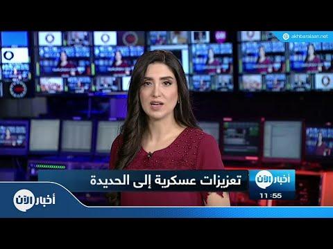 تعزيزات عسكرية جديدة إلى الحديدة  - نشر قبل 4 ساعة