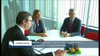 Вучич свиква Съвета за национална сигурност заради Косово