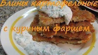 Как приготовить блины картофельные с куриным фаршем (драники)