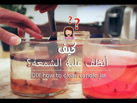DIY how to clean candle jar | كيف أنظف علبة الشموع؟