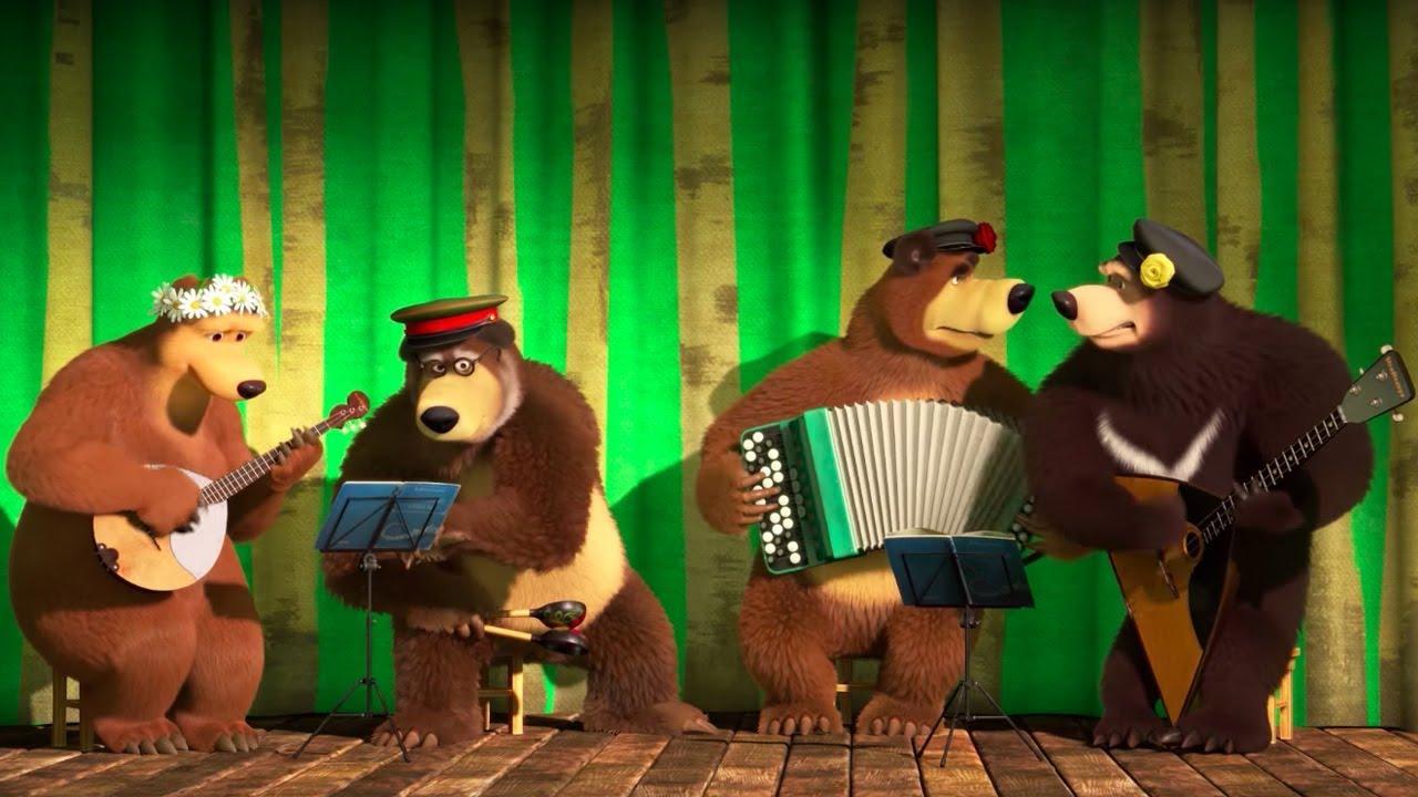 Маша и Медведь - Медвежий оркестр 🐻  (Квартет плюс)