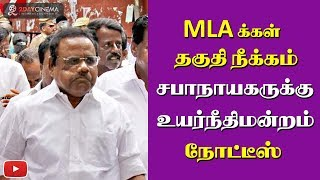 High Court sends notice to TN speaker regarding MLAs suspension! - 2DAYCINEMA.COM