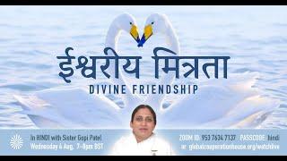 ईश्वरीय मित्रता | Divine Friendship