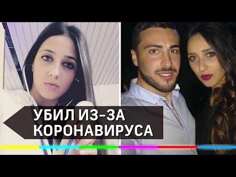 Медбрат убил свою девушку, решив, что она его заразила коронавирусом