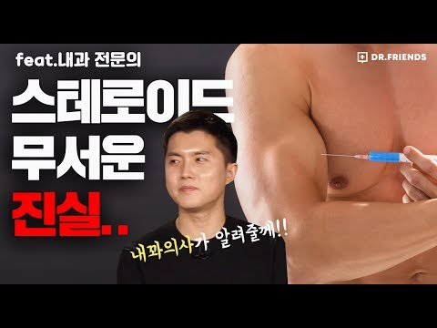 내과의사가 말하는 스테로이드의 부작용 ( feat. mbc 실화탐사대 )