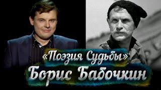 Борис Бабочкин -- док. фильм Е. Понасенкова