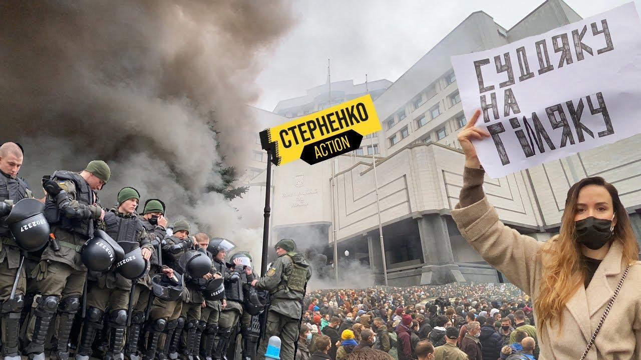 Великий протест під Конституційним судом. Громадяни обурені скасуванням антикорупційної реформи