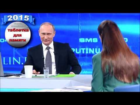 Путин про низкие зарплаты (таблетка для памяти)