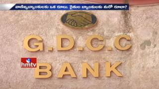 Video RBI Shock to DCC Banks | Orders to Stop Old Notes Exchange | Currency Ban | HMTV download MP3, 3GP, MP4, WEBM, AVI, FLV Juli 2018