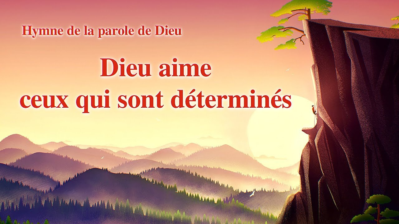 Chant chrétien en français 2020 « Dieu aime ceux qui sont déterminés » (avec paroles)