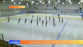 Тренировка мордовских команд по синхронному фигурному катанию на коньках накануне Чемпионата России