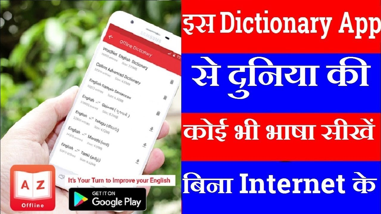 Best Dictionary App for 2017 | best english to hindi dictionary for android  without internet