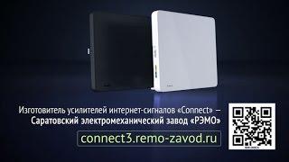 видео усилитель интернет сигнала