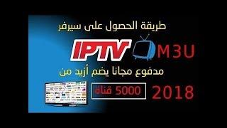 طريقة تحميل ملف IPTV مدفوع مجانا و يحتوي على جميع قنوات bien sport و العديد من القنوات المشفرة