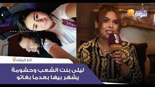 الفنانة المغربية زمرد تقصف المحامي طهاري ومراتو المحامية:ليلى بنت الشعب وحشومة يشهر بيها بعدما بغاتو