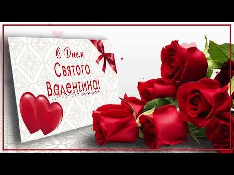 💞С Днем Святого Валентина!💞4К Анимационная открытка