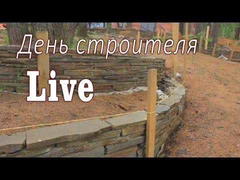 Кладка подпорных стен - Live
