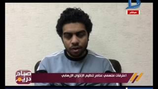 اعترافات أحد أعضاء حركة حسم بتنفيذ عمليات إرهابية واستهداف رجال الأمن وتفجير كمين مدينة نصر