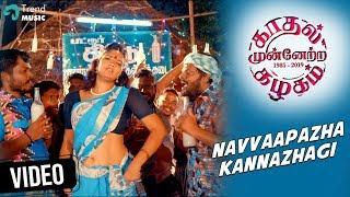 Kadhal Munnetra Kazhagam Movie | Navvaapazha Kannazhagi Video | Prithvi | Chandini | Trend Music