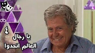 يا رجال العالم إتحدوا ׀ حسين فهمي – إسعاد يونس ׀ الحلقة 04 من 30