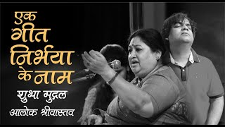 shubha mudgal l aalok shrivastav l song nirbhaya