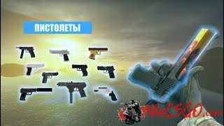 На что способны самые дорогие и мощные пистолеты спецназ? - Counter strike GLOBAL OFFENSIVE