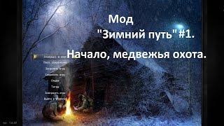 СТАЛКЕР. Зимний путь#1. Начало, медвежья охота.(, 2016-01-18T14:58:43.000Z)