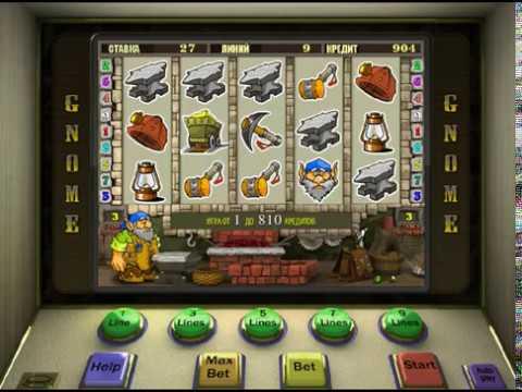 Игровые аппараты гномики игровые автоматы в москве адреса