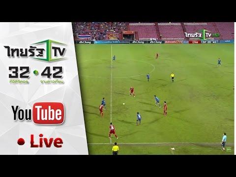 Live ถ่ายทอดสดฟุตบอล ทีมชาติไทย VS ทีมชาติสิงคโปร์ AFC U19 Championship 2016