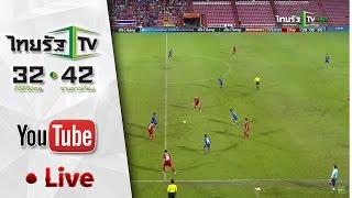 Live ถ่ายทอดสดฟุตบอล ทีมชาติไทย VS สิงคโปร์ AFC U19 Championship 2016 [Full]
