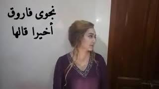 نجوى فاروق اخيرا قالها قال احبك قالها
