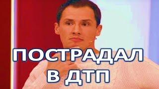 Тимур Еремеев пострадал в ДТП! (11.03.2018)