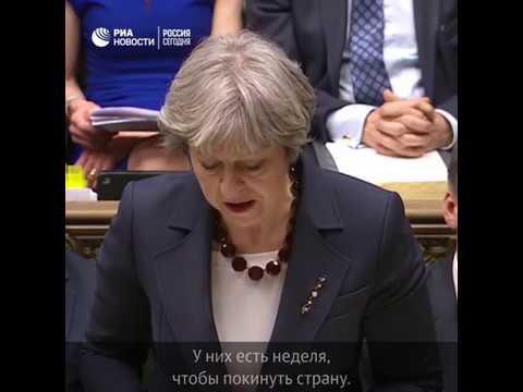 Тереза Мэй о высылке российских дипломатов