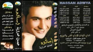 Hassan Adaweya - Etkalem Ya Zamman / حسن عدوية - إتكلم يا زمان