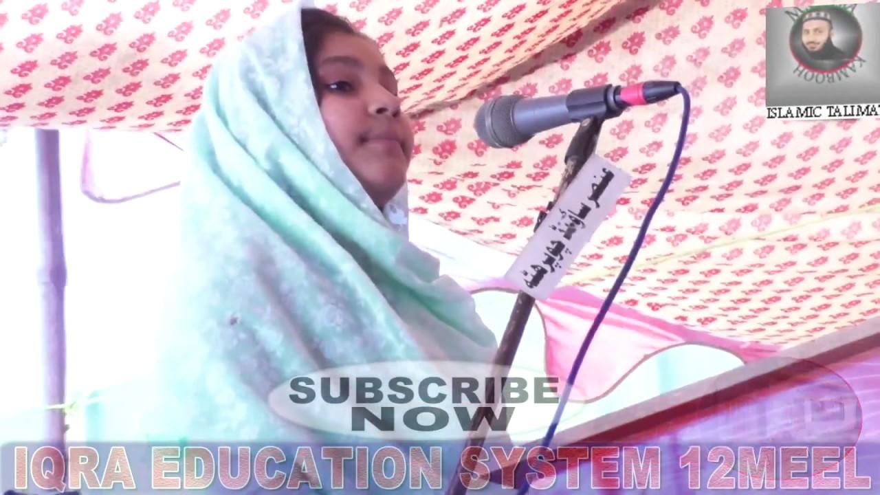 School annual function best speech 2019 in urdu topic teacher ka ahtaram