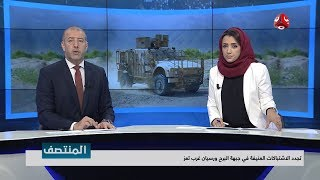 نشرة اخبار المنتصف | 24 - 02 - 2019 | تقديم اماني علوان و هشام جابر | يمن شباب