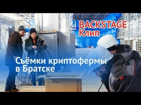 Бэкстейдж со съёмок майнинг-фермы в Братске (полная версия)