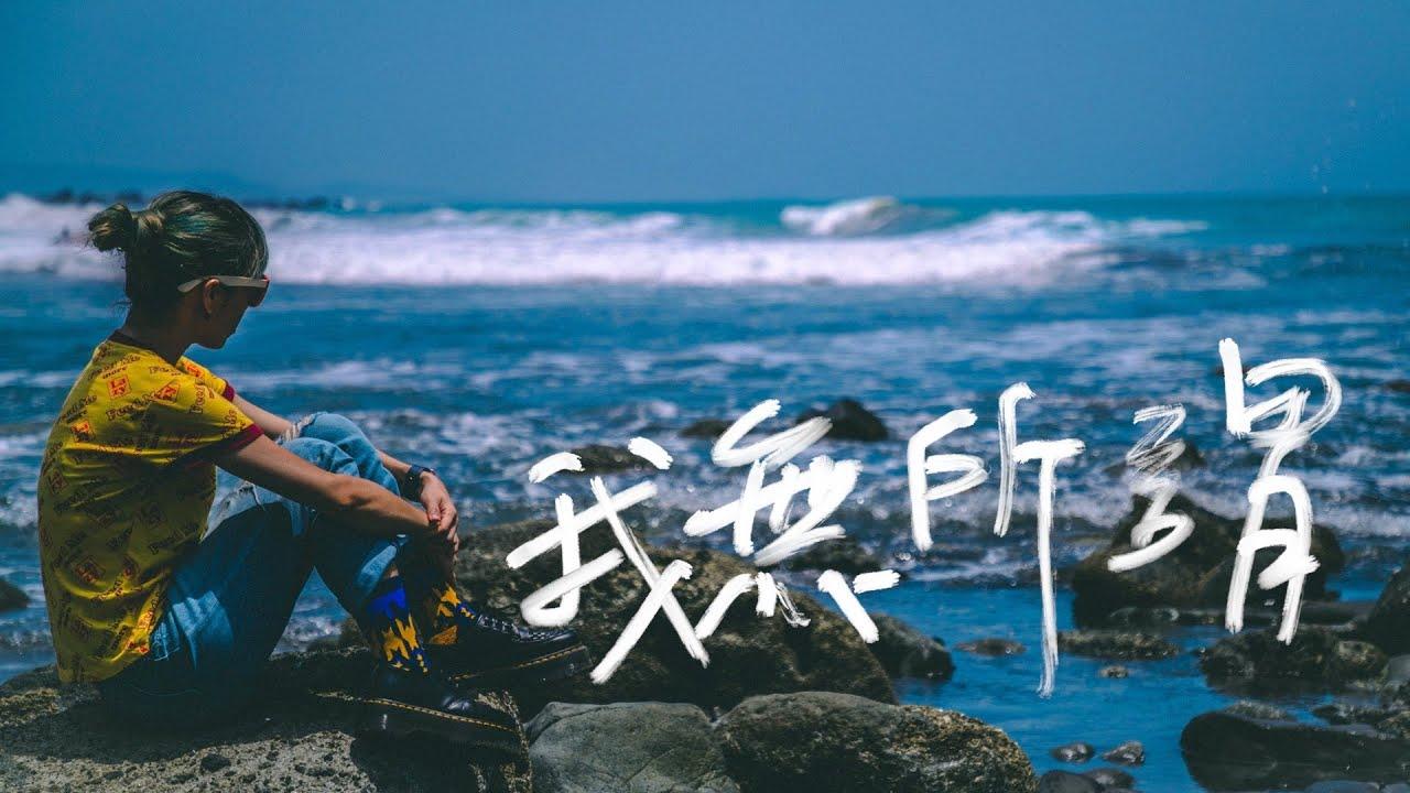 原子邦妮 Astro Bunny 【我無所謂】官方歌詞 MV (Lyric) - YouTube