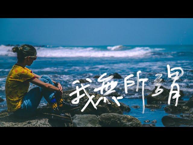 原子邦妮 Astro Bunny 【我無所謂】官方歌詞 MV (Lyric)