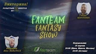 KJIIOIIIKA - о себе,  фэнтези спорт, игра престолов, настольные игры. Fanteam Fantasy Show.