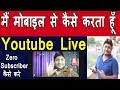 Gambar cover How To Youtube Live Stream On Phone | Mobile Se Youtube Par Live Kaise Aaye