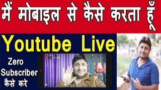 How To Youtube Live Stream On Phone | Mobile Se Youtube Par Live Kaise Aaye